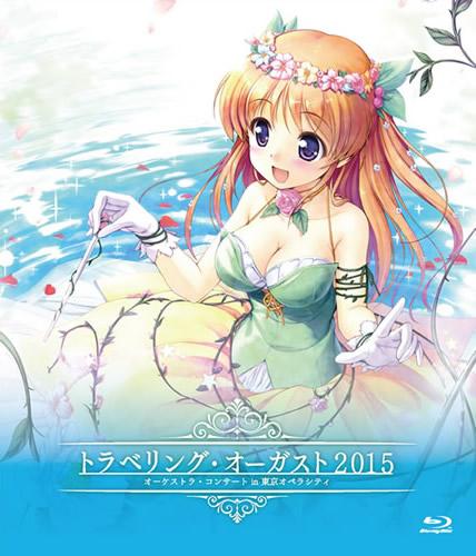 トラベリング・オーガスト2015 in 東京オペラシティ [Blu-ray]