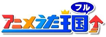 アニメうた王国フルロゴ