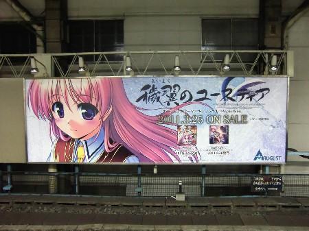 JR秋葉原サインボード広告 展開写真