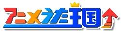 アニメうた王国(着うた)ロゴ_ブログ_君と一緒に