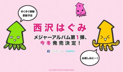 はぐみティザーサイト画像2