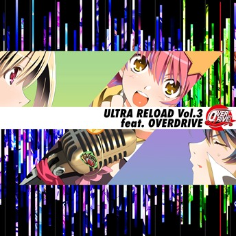 ULTRA RELOAD Vol3ジャケット