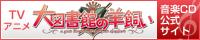 アニメ音楽CDサイトバナー