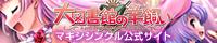banner_daito_ds.jpg