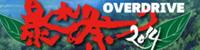 OVERDRIVE「暴れ祭り」特設サイト