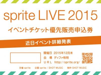 「sprite LIVE 2015」イベントチケット優先販売申込券