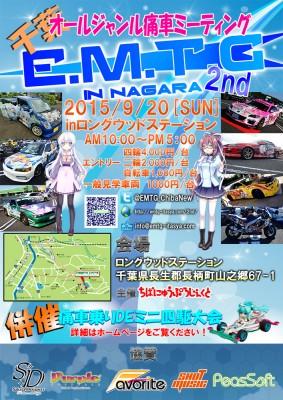 EMTG2015 ポスター