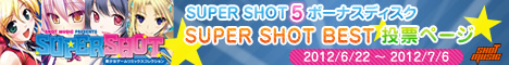 SUPER SHOT5 ボーナスディスク SUPER SHOT BEST投票ページ