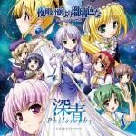 「夜明け前より瑠璃色な -Moonlight Cradle-」マキシシングル『深青Philosophy』本日発売です。