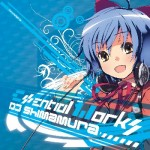 「DJ SHIMAMURA : ESSENTIAL WORKS RELEASE PARTY」全出演者決定