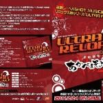 『ULTRA RELOAD Vol.1 feat. あかべぇそふとつぅ』チラシ完成