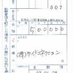 日本赤十字社「東北関東大震災義援金」への寄付のご報告