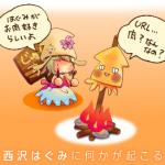 「今冬、西沢はぐみに何かが起こる・・・!」特設サイトが公開