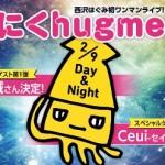 『肉にくhugmeet』公式サイトにオリジナルカクテル・「smiley ∞ hungry」振り付けを掲載