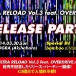 『ULTRA RELOAD Vol.3 feat. OVERDRIVE』リリースパーティーのサイトにタイムテーブル、bambooさん、MIYA2さんのメッセージを掲載
