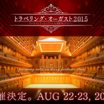 「トラベリング・オーガスト2015 オーケストラ・コンサートin東京オペラシティ」開催決定