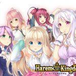 SMEE最新作『HaremKingdom-ハーレムキングダム-』OP主題歌をSONO MAKERSが制作