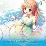 トラベリング・オーガスト2015 in 東京オペラシティ[Blu-ray]本日より一般発売