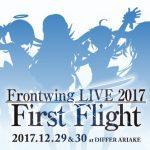 『Frontwing LIVE 2017』優先先行抽選販売チケットの受付がスタート