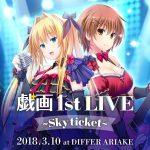 『戯画1st LIVE~Sky ticket~』グッズ情報・グッズ付スペシャルチケット情報・チケット一般発売情報が公開
