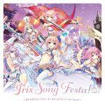 『Iris Song Festa! vol.1』初回製造封入特典 萌技シールセットのサンプル画像を公開