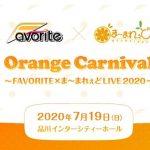 『Orange Carnival ~FAVORITE×ま~まれぇどLIVE 2020~』開催決定! SHOT MUSICも制作で参加