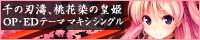 banner_senmomo_opedmaxi