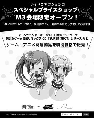 2016M3秋カタログカット_sc-01mini