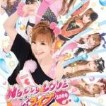 榊原ゆいさんライブDVD『Happy☆LOVE×ライブ2009DVD』、3月26日発売