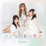 『Airots』初のオリジナルソング「ひとつの歌の物語」が配信限定でリリース!