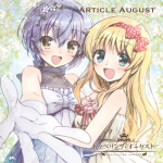 『ARTICLE AUGUST』『SPROUT AUGUST』本日発売