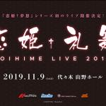 『恋姫†礼舞 KOIHIME LIVE2019』サイドコネクションが制作・運営で参加