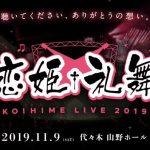 『恋姫†礼舞 KOIHIME LIVE2019』公式サイトオープン「開催日時」「出演アーティスト」「チケット」情報公開