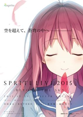 spritelive2015_poster_image - mini