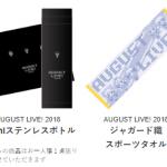 9月5日(水)正午よりサイドコネクションWEBストアにて『AUGUST LIVE! 2018』一部グッズ販売スタート!