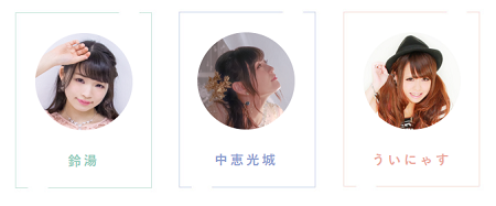 ういにゃす・鈴湯・中恵光城の新ユニット『Airots』が歌うオーガスト ...