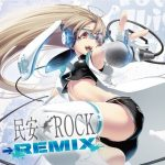『民安★ROCK→REMIX』本日発売