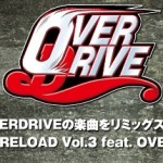 『ULTRA RELOAD Vol.3 feat. OVERDRIVE』2014年1月発売が決定。収録曲全曲他、様々な情報を公開・発表