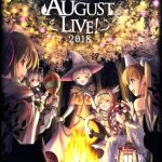 【AUGUST LIVE! 2018】関連CD2点が本日一般発売