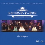 トラベリング・オーガスト コンサート [Blu-ray&DVD]本日発売