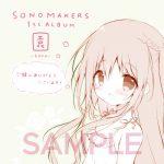 『SONO MAKERS 1st ALBUM 園-sono-』メッセージペーパーのデザインを公開