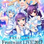 『Frontwing LIVE 2017』公式サイトにて物販追加情報(物販時間、物販場所、注意事項) / 「幸と蒔菜のLet's enjoy First Flight!」第五回(最終回)を公開