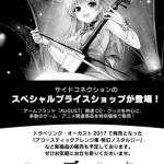 10月29日開催の「M3」にSideConnectionMusic/SHOT MUSICが出展