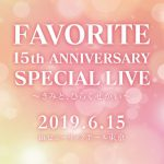 『FAVORITE 15th ANNIVERSARY SPECIAL LIVE~きみと、ひらくせかい~』開催決定