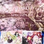 『FAVORITE 15th ANNIVERSARY SPECIAL LIVE~きみと、ひらくせかい~』チケット先行抽選販売開始